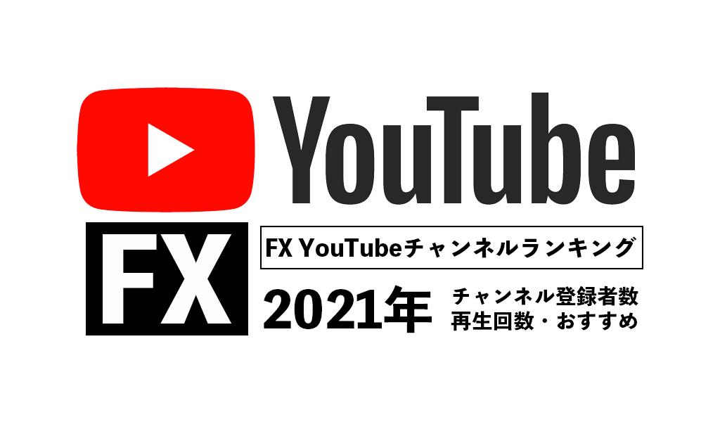 【2021年最新版】FX YouTubeチャンネル登録者数・再生回数ランキング