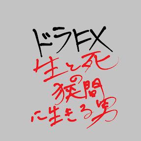 ドラFXさん