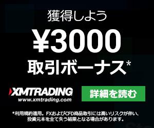 XMTrading™ の FX、株式指数、原油、ゴールドとCFD商品|XM (XM.COM)は、MT4にてFX、株式指数、原油取引、ゴールド取引およびCFD商品を提供しています。認可されたFX業者と取引しましょう。|FX研究所 | 自己心理・資金管理・取引手法をFXブログで徹底解説