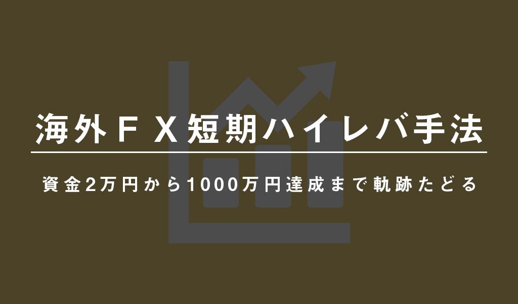 【海外FXハイレバ手法】2万円から1000万円達成までの全履歴公開中|FX研究所 | 自己心理・資金管理・取引手法をFXブログで徹底解説