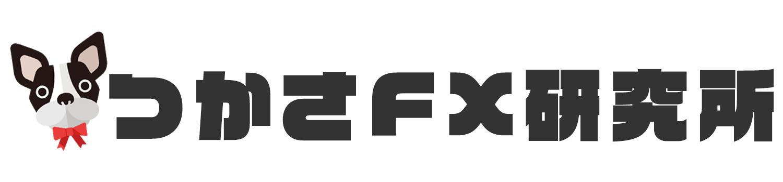 つかさFX研究所 | 自己心理・資金管理・取引手法をFXブログで徹底解説