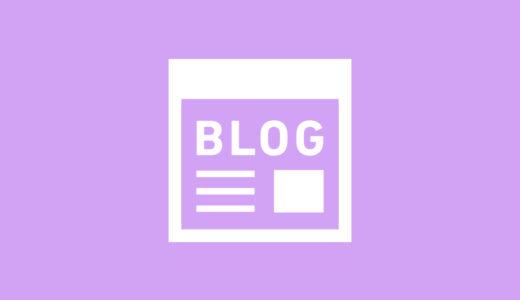 【ブログ運営報告】記事本数、PV数、収益推移|目指せブログ収入50万円