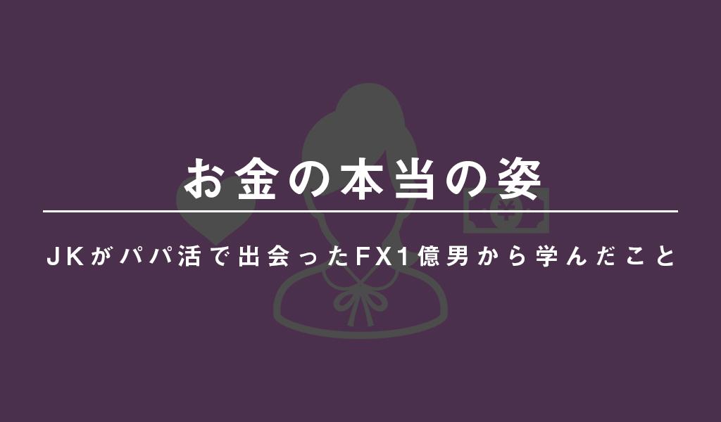 パパ 活 高校生