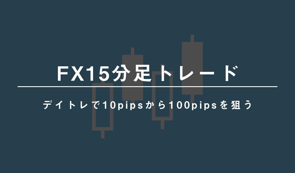 【FX15分足トレード】デイトレで10pipsから100pipsを狙う|つかさFX研究所 | 自己心理・資金管理・取引手法をFXブログで徹底解説