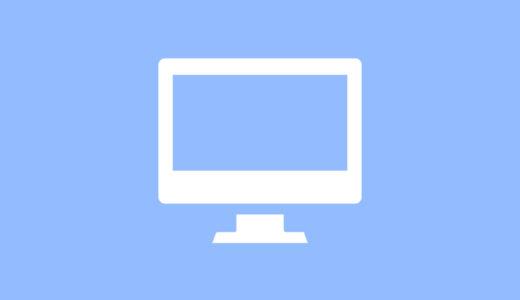 【FXトレード環境】パソコンとトレードツール(トレード歴4年)