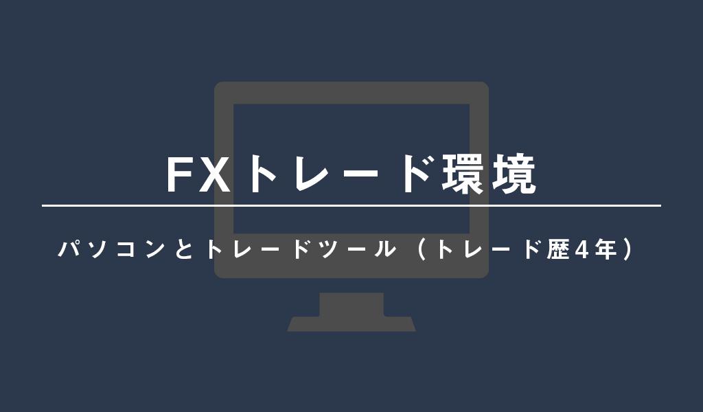 【FXトレード環境】パソコンとトレードツール(トレード歴4年)|つかさFX研究所 | 自己心理・資金管理・取引手法をFXブログで徹底解説