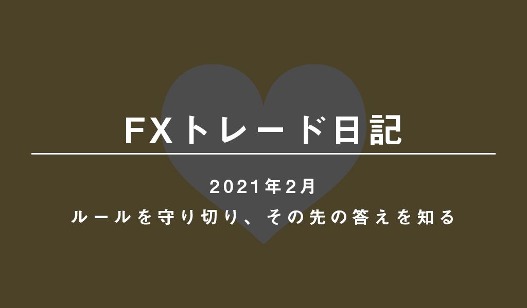 【FXトレード日記|2021年2月】ルールを守り切り、その先の答えを知る。|つかさFX研究所 | 自己心理・資金管理・取引手法をFXブログで徹底解説