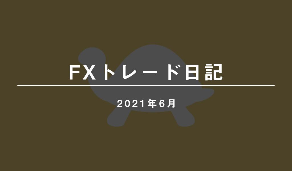 【FXトレード日記|2021年6月】|つかさFX研究所 | 自己心理・資金管理・取引手法をFXブログで徹底解説